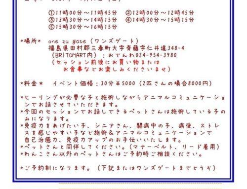 アニマルコミュニケーション×ボディライトニングコラボイベント開催☆